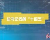 """微視頻丨總書記問策""""十四五"""""""