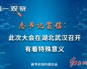 第一观察 总书记贺信:此次大会在湖北武汉召开有着特殊意义