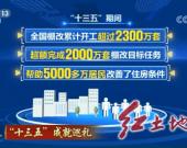 """【""""十三五""""成就巡礼】我国建成世界最大住房保障体系"""