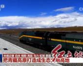 """【""""十三五""""成就巡礼】把青藏高原打造成生态文明高地"""