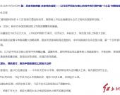 """历史性的跨越 决定性的成就——以习近平同志为核心的党中央引领中国""""十三五""""时期发展纪实"""