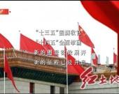 """时政微纪录丨擘画""""十四五"""""""