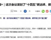 """新华全媒+ 这次会议谋划了""""十四五""""碳达峰、碳中和工作""""施工图"""""""