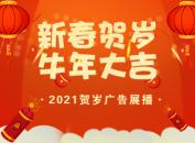 新春賀歲廣告展播