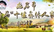 """龙岩市首届""""十佳森林人家"""""""