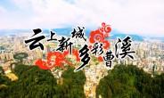 云上新城,多彩曹溪