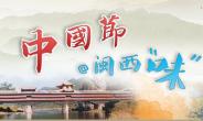 中国节闽西味