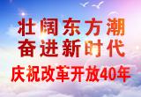 壯闊東方潮,奮進新時代  慶祝改革開放40年
