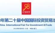 第二十届中国国际投资贸易洽谈会