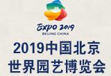 北京園藝博覽會