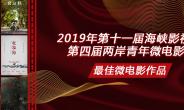 2019年第十一屆海峽影視季第四屆兩岸青年微電影展