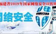 福建省2019年国家网络安全宣传周