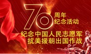 纪念中国人民志愿军抗美援朝出国作战70周年纪念活动