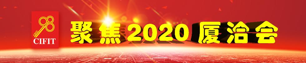 聚焦2020厦洽会