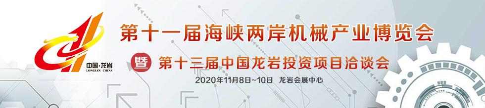 機械產業博覽會