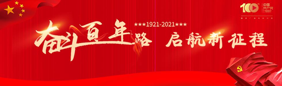 奋斗百年路启航新征程
