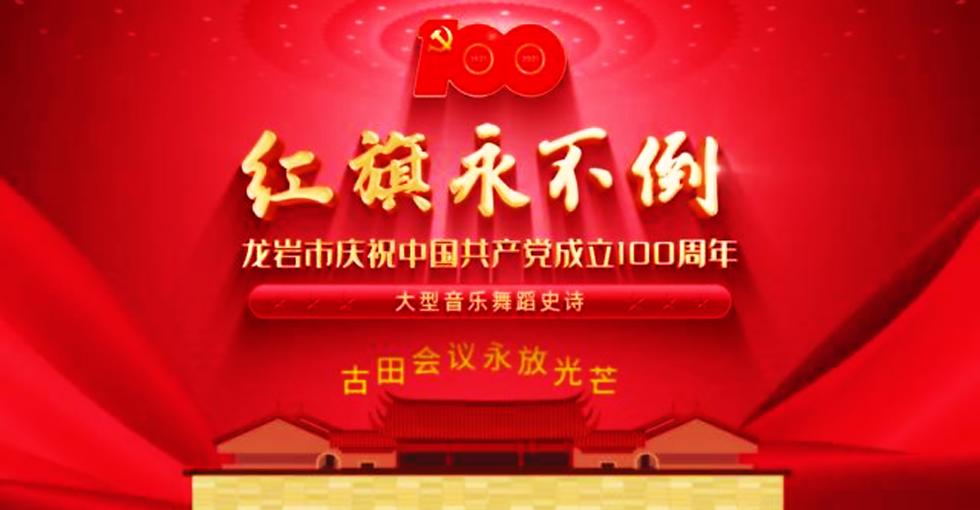 《红旗永不倒》文艺晚会展播
