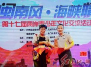 """精彩!第17届""""闽南风•海峡情""""两岸青少年文化艺术交流晚会"""