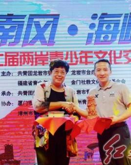 """精彩!第17届""""闽南风?海峡情""""两岸青少年文化艺术交流晚会"""